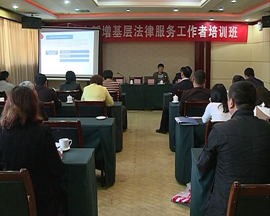 咸宁市新增基层法律服务工作者培训在赤壁市举办