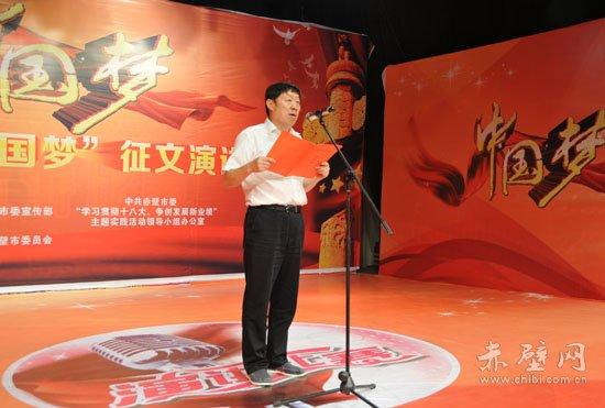 """赤壁市举行""""青春抒怀中国梦""""演讲比赛"""
